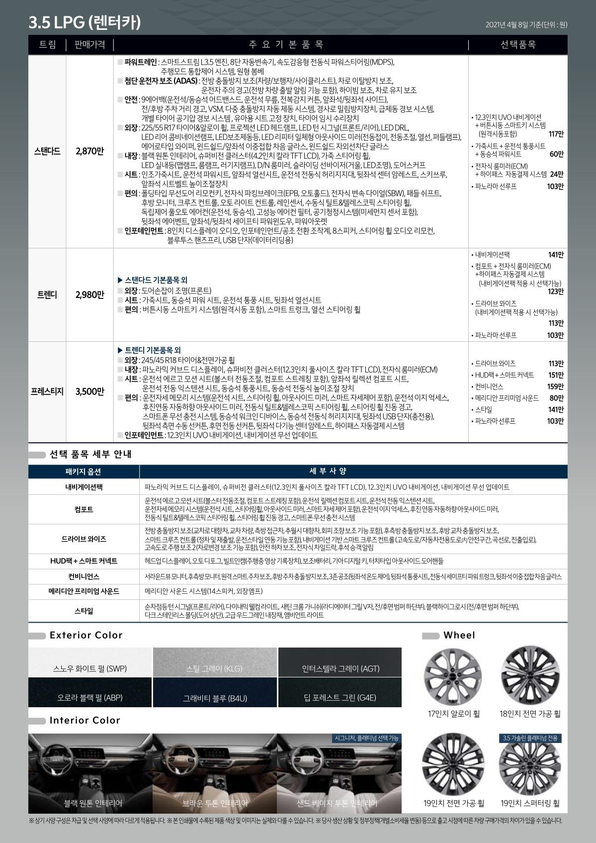 210408-price_k8_06.jpg