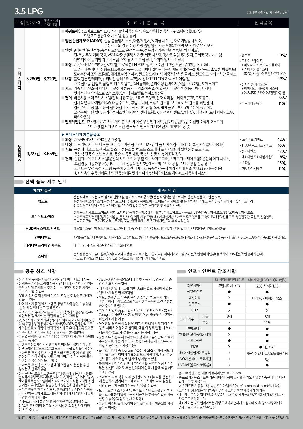210408-price_k8_07.jpg