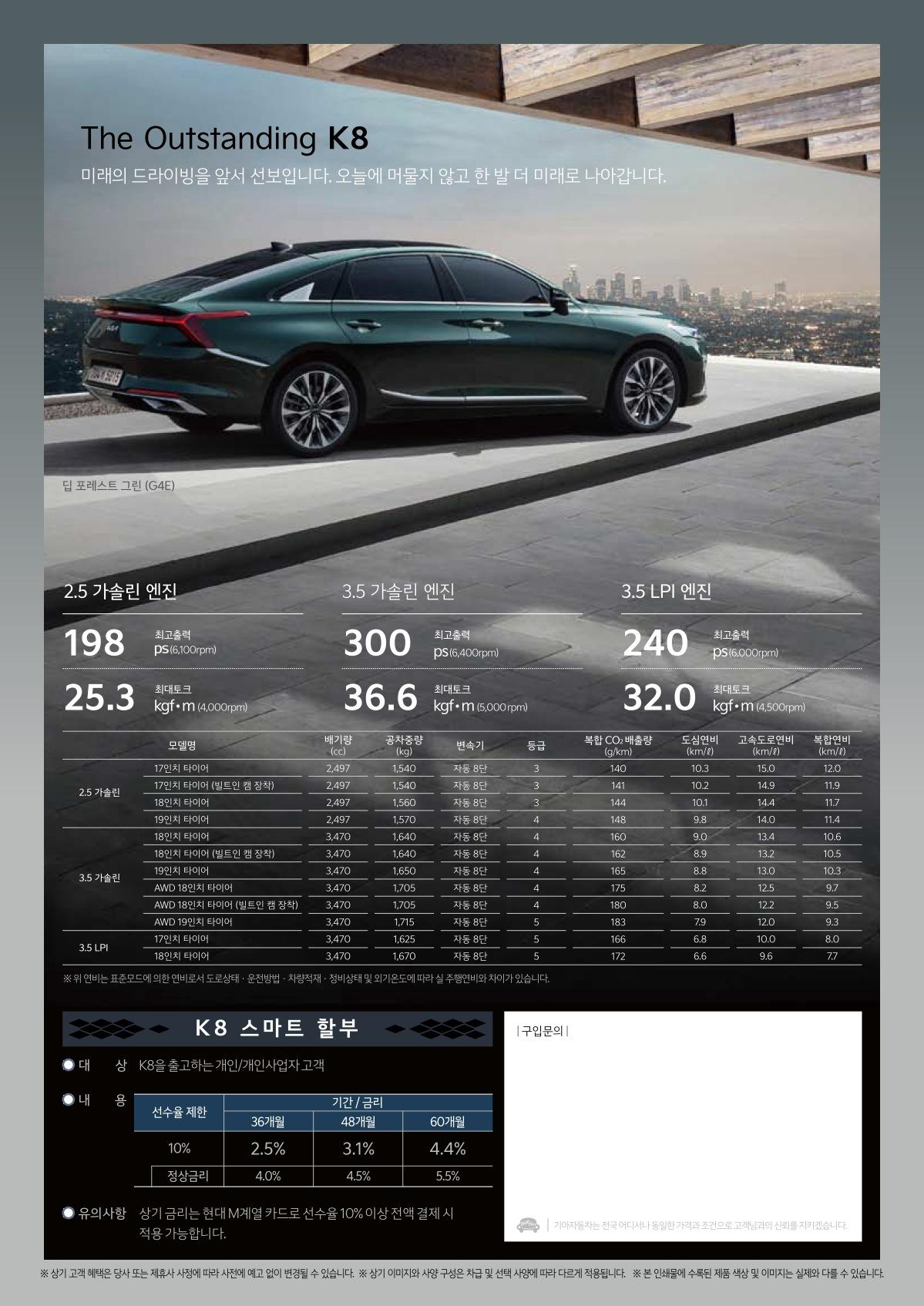 210408-price_k8_08.jpg