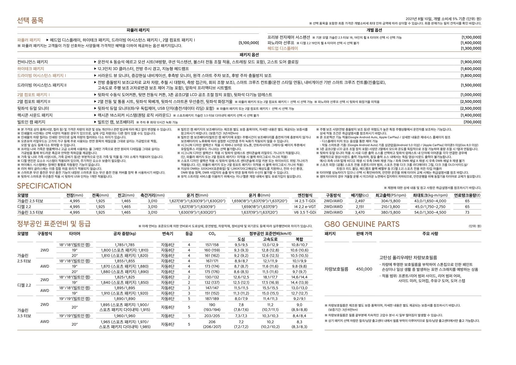 genesis-g80-22my-pricelist-kor-202108-2_03.jpg