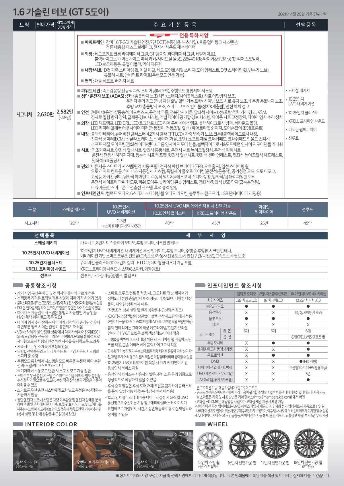 price_k3_03.jpg